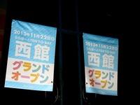 20131010_ららぽーとTOKYO-BAY西館_プレオープン_2009_DSC02376