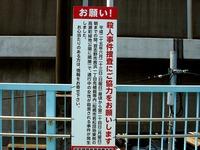 20130811_習志野市茜浜1_緑地帯_女性殺人事件_1035_DSC05547