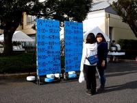 20131103_船橋市習志野台7_日本大学薬学部_桜薬祭_1333_DSC07154