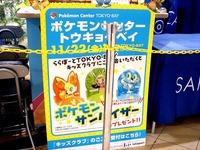 20131021_ららぽーとTOKYO-BAY_ポケモンセンター_2004_DSC05168