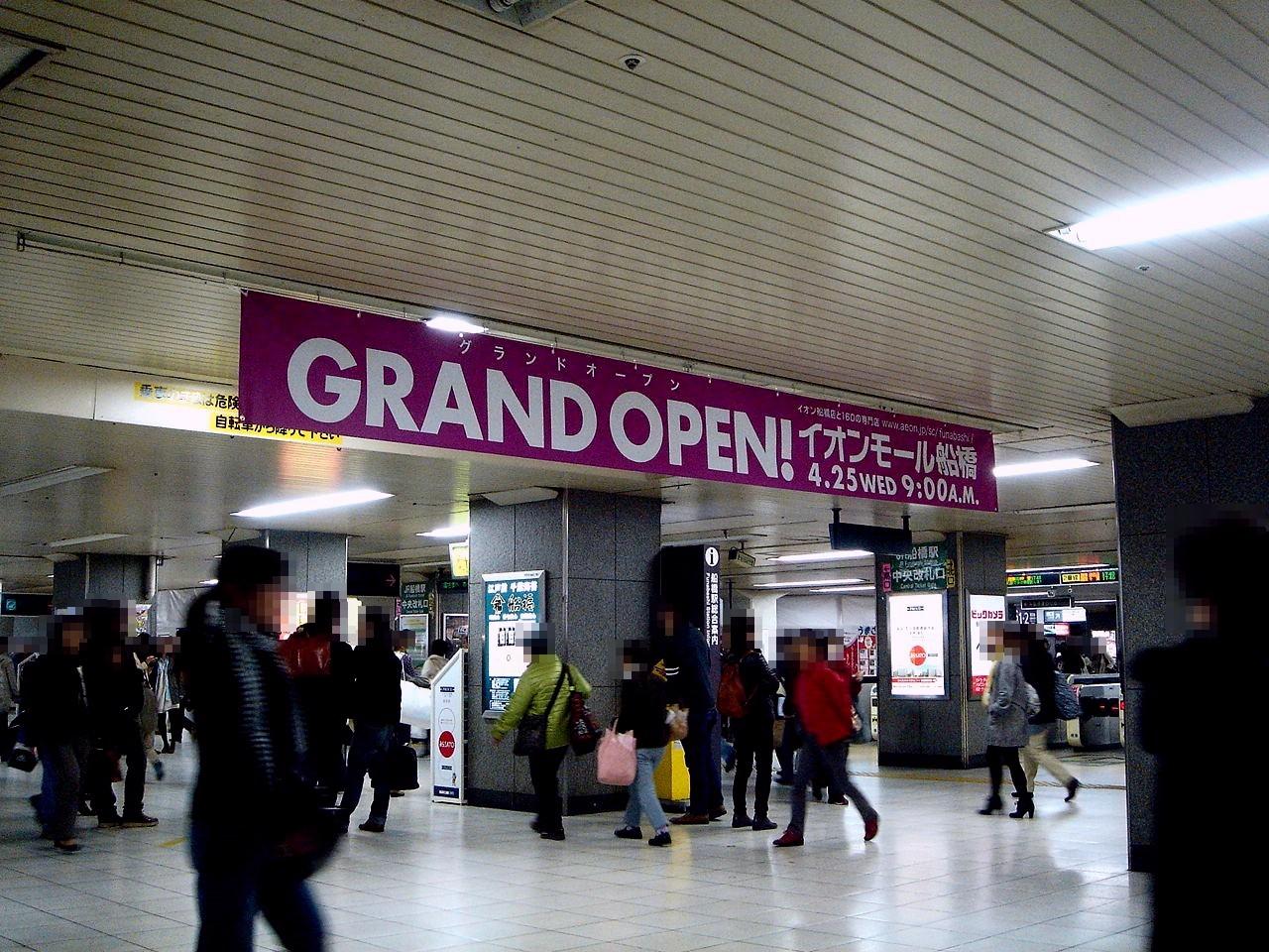 東京ベイ船橋ビビット2013-2012 ...
