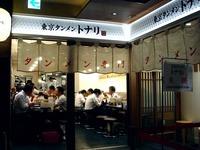 20130920_JR東海_JR東京駅_東京ラーメンストリート_2128_DSC09425