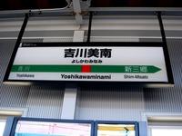 20120325_JR東日本_JR武蔵野線_JR吉川美南駅_開業_0957_DSC08125