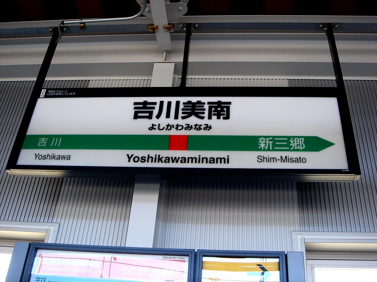 20120325_JR東日本_JR武蔵野線_JR吉川美南駅_開業_095... そのJR武蔵野線