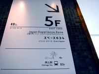20120520_東京スカイツリー_東京ソラマチ_内覧会_1233_DSC04377
