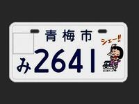 20120501_ご当地ナンバー_青梅市_赤塚不二夫_ニャロメ_016