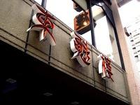 20121231_船橋市本町4_中国料理東魁楼本館_おせち_1601_DSC08523