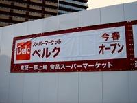 20130202_習志野市谷津1_JR津田沼駅南口再開発_1637_DSC00431