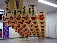 20130808_JR東京駅_秋田県秋田市_竿灯まつり_1639_DSC04692