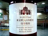 20120920_JR東京駅_丸の内駅舎_保存復原_2023_DSC03389