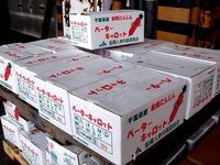 20120602_船橋市市場1_船橋中央卸売市場_ふなばし楽市_0919_DSC06662