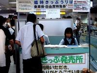 20120812_JR東京駅_東北新幹線_お盆_帰省_家族連れ_1559_DSC07435T