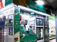 20120418_東京駅_AKB48_東京パステルサンド_緑_1845_DSC09057