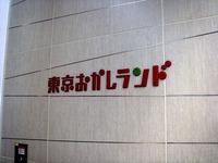 20120415_JR東京駅_東京駅一番街_東京おかしランド_1507_DSC09094