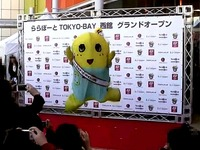 20131122_ららぽーとTOKYO-BAY西館_グランドオープン_040