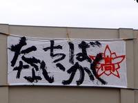 20120623_千葉県立船橋高等学校_たちばな祭_0944_DSC00203