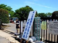 20130512_船橋市運動公園_少年少女交歓大会_0929_DSC06337
