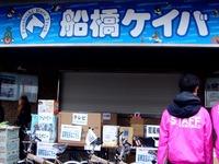 20120422_船橋市若松1_船橋競馬場_よさこい祭り_1054_DSC09513