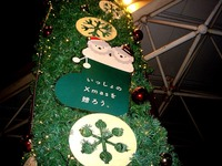 20121114_ららぽーとTOKYO-BAY_クリスマス_1937_DSC01323