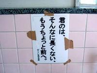 20120918_トイレ_便所_張り紙_綺麗_掃除_450