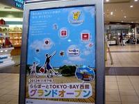 20130906_船橋市浜町_ららぽーとTOKYO-BAY西館_2025_DSC08924