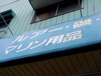 20050604_船橋市宮本2_釣り具専門店スズハル本店_1014_DSC02462