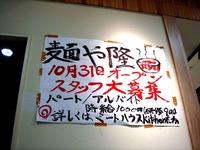 20121025_ビビット南船橋_つけ麺屋_隆_2020_DSC07555