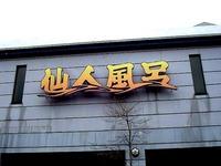 20060402_習志野市本大久保1_仙人風呂_銭湯_1122_DSCF4489
