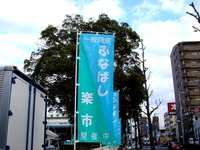 20131207_船橋市_船橋中央卸売市場_ふなばし楽市_0857_DSC01476