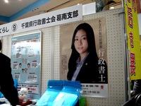 20131019_船橋市生き活き展_ららぽーとTOKYO-BAY_1203_DSC04918