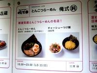 20130920_JR東海_JR東京駅_東京ラーメンストリート_2127_DSC09420T