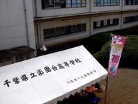 20130907_船橋市薬円台5_薬園台高校_りんどう祭_1130_DSC00207