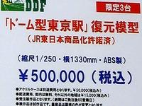 20120928_JR東京駅_丸の内駅舎_保存復原_1911_DSC04364E