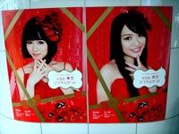 20120329_東京駅_AKB48_東京パステルサンド_1951_DSC08560