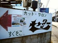 20120915_船橋市浜町1_カットサロンセンター_0827_DSC02070