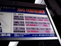 20120205_船橋市本町4_京成船橋駅_京成パーク駐輪場_1326_DSC02928