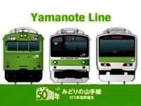 20130116_JR東日本_JR50周年_JR山手線_緑色の車体_100