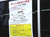 20130217_船橋市北本町1_回転すし銚子丸船橋店_1315_DSC00885