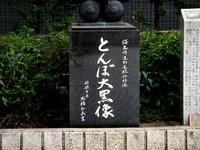 20130323_船橋市本町6_とんぼ大黒像_桜_1549_DSC07483