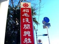 20130104_千葉市稲毛区稲毛1_稲毛浅間神社_初詣_1322_DSC09538