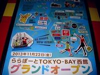 20131018_船橋市_ららぽーとTOKYO-BAY_西館_2043_DSC04700