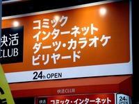 20130615_船橋市宮本9_生活CLUB_ネットカフェ_172522_DSC02579