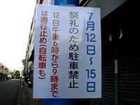 20130712_船橋市_船橋湊町八劔神社例祭_本祭り_1635_DSC07683