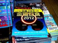 20120508_金環日食_太陽_日食観測グラス_日食メガネ_2153_DSC02421