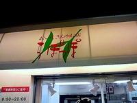 20120211_イオンモール_おいもさんのお店らぽっぽ_060