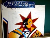 20120624_千葉県立船橋高等学校_たちばな祭_1046_DSC00436