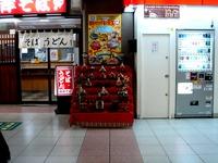 20120226_JR南船橋駅_ひな祭り_勝浦ひな祭り_雛人形_0838_DSC05428