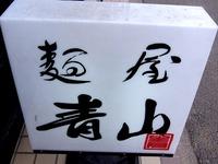20120211_イオンモール_麺屋青山_つけ麺_052