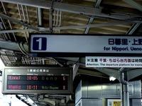 20120311_東日本大震災_京成本線_一斉停止訓練_1002_261