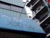 20050604_船橋市宮本2_釣り具専門店スズハル本店_1014_DSC02463